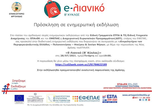 «Ε- Λιανικό (Β' Κύκλος)»: Ενημερωτική εκδηλωση από το Επιμελητηριο Αργολίδας