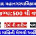 Ahmedabad Municipal Corporation AMC Recruitment for 500 Apprentice Posts 2020