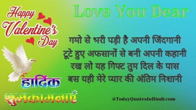 Valentine-Day-Shayari-In-Hindi
