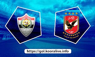 مشاهدة مباراة الاهلي ضد الانتاج الحربي 25-07-2021 بث مباشر في الدوري المصري