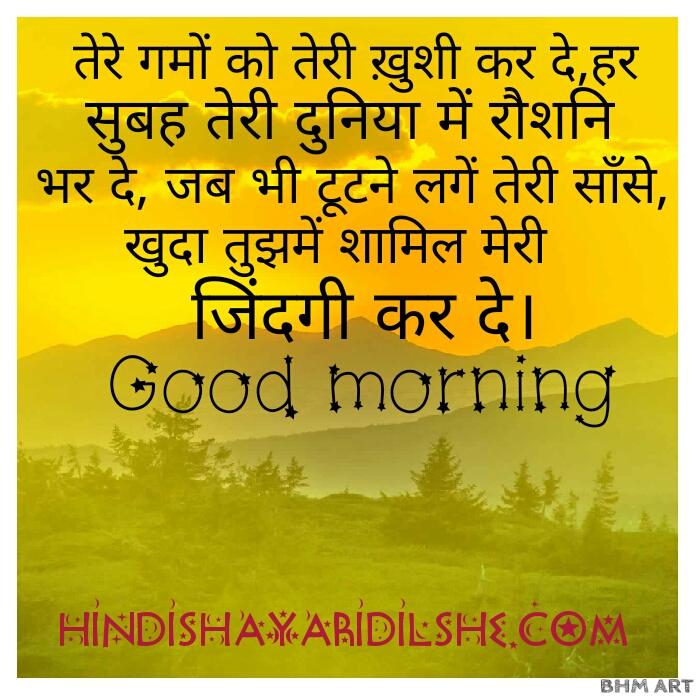 good morning quotes (2019) morning quotes_good morning wishes,good morning images with quotes,good morning message for her,good morning images in hindi, good morning images for whatsapp in hindi, गुड मॉर्निंग कोट्स,गुड मॉर्निंग कोट्स,सुप्रभात, गुड मॉर्निंग मैसेज,good morning images hd,गुड मॉर्निंग इमेज,गुड मॉर्निंग इमेजेज,गुड मॉर्निंग फोटो