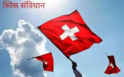 स्विस संविधान