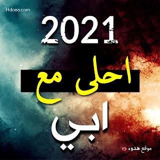 2021 احلى مع بابا