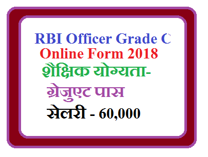 RBI%2BOfficer%2BGrade%2BC%2BOnline%2BForm%2B2018