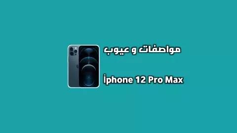 سعر و مواصفات İphone 12 Pro Max - مميزات وعيوب ايفون 12 برو ماكس