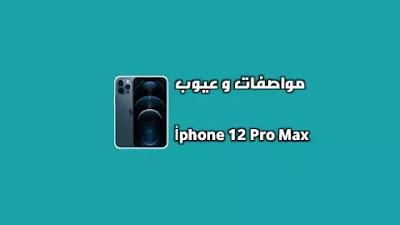 سعر ومواصفات İphone 12 pro max