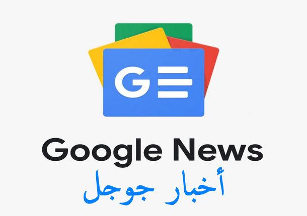 تعرف على أخبار جوجل | البوابة العربية للأخبار