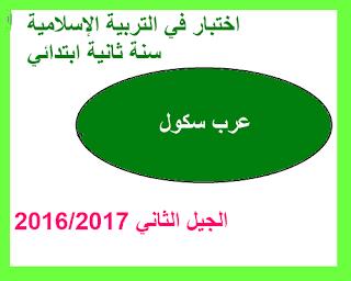 اختبار الفصل الاول في التربية الإسلامية للسنة الثانية ابتدائي الجيل الثاني 2016/2017