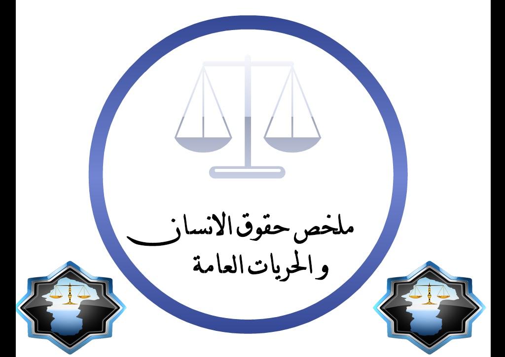 ملخص مادة حقوق الإنسان و الحريات العامة