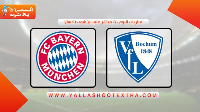 موعد مباراة بايرن ميونخ وبوخوم اليوم 29-10-2019 في كأس المانيا