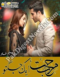 Mohabbat Aik Jugnoo Novel By Tasneem Tahir