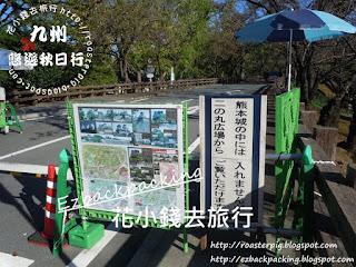 2016年熊本地震後的熊本城和加藤神社遊記