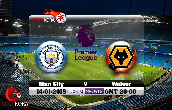 مشاهدة مباراة مانشستر سيتي وولفرهامبتون اليوم 14-1-2019 في الدوري الإنجليزي