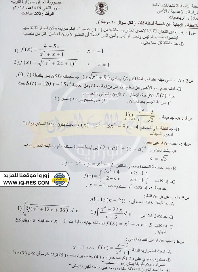 اسئلة مادة الرياضيات للصف السادس الادبي 2018 الدور الثاني 2%2B%25D8%25B1%25D9%258A%25D8%25A7%25D8%25B6%25D9%258A%25D8%25A7%25D8%25AA