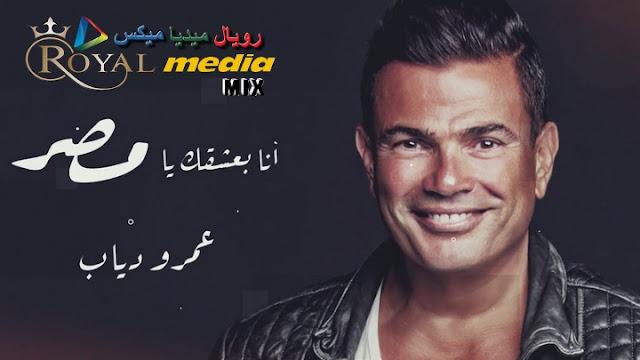 عمرو دياب - انا بعشقك يا مصر - MP3 - دندنها رويال