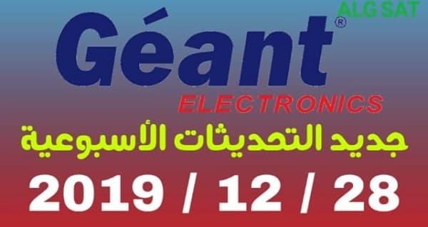 جديد تحديثات أجهزة جيون GEANT  يوم 2019/12/28 -ALG SAT