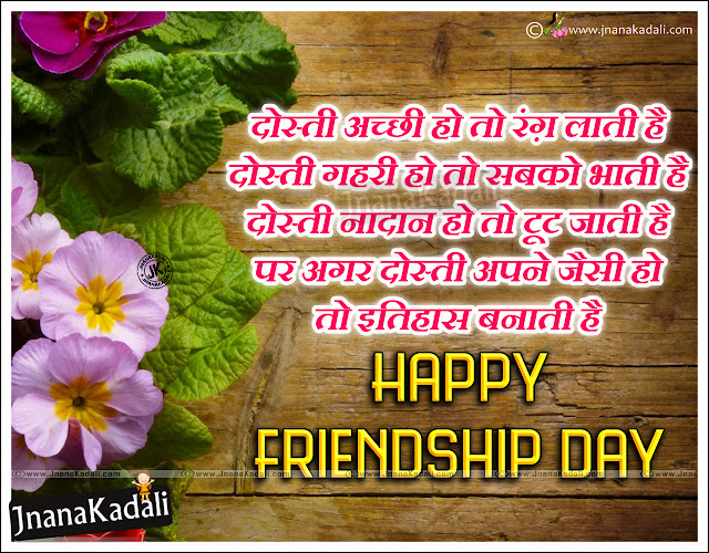 Here is the latest international friendship day E-Cards with cute little children hd wallpapers 2016 international friendship day nice quotes Best Friends Friendship Day wishes in Hindi Friendship meaning in Hindi Facebook status hindi friendship day quotes,Happy friendship day in Hindi Friendship Day meaning in hindi Dosti divas ka Sheyari Hindi latest best of the best Hd Friendship Day wishes Qutoes Greetings JnanaKadali best internatonal friendship day hd wallpapers