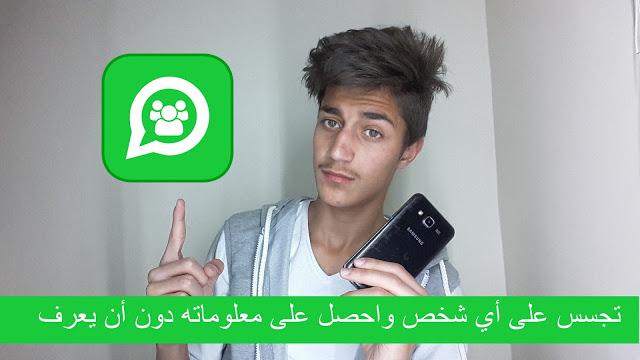 تطبيق خطير سوف تستطيع من خلاله التجسس على صديقك على الواتساب لمعرفة اخر ظهور له وكم مرة قام بتحديث صورته والكثير ! حتى وإن قام بحظرك