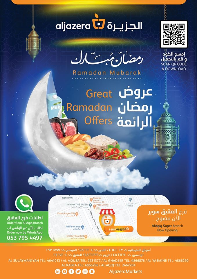 عروض اسواق الجزيرة السعودية اليوم 14 مايو حتى 20 مايو 2020 رمضان مبارك