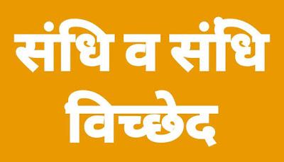 संधि विच्छेद (Sandhi Vichchhed) हिंदी व्याकरण