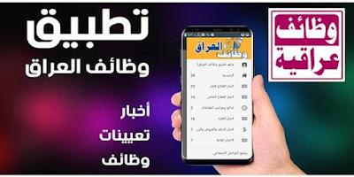 https://play.google.com/store/apps/details?id=com.iraq.jobs.vhhnorekaonautbykg