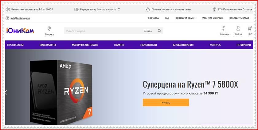 Мошеннический сайт unikomp.ru – Отзывы о магазине, развод! Фальшивый магазин