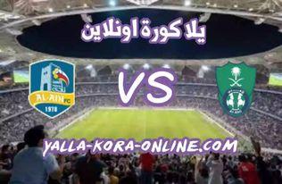 تفاصيل مباراة الاهلي والعين السعودي اليوم بتاريخ 17-02-2021 في الدوري السعودي