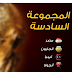 قرعة تصفيات كأس العالم.. مجموعة متوازنة لمصر في تصفيات كأس العالم