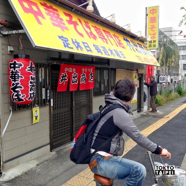 【井出商店】濃烈醬油豚骨風 電視冠軍日本第一美味拉麵