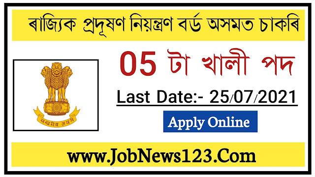 Environment & Forest Department Assam Recruitment 2021: