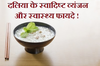 daliya-khane-ke-fayde-hindi-oatmeal-health-benefits