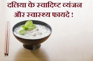 daliya-khane-ke-fayde-hindi-oatmeal-health-benefits