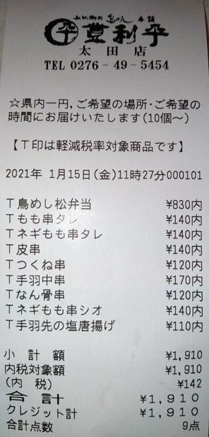 登利平 太田店 2021/1/15 テイクアウトのレシート