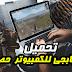 شرح تحميل لعبة بابجي BUBG للكمبيوتر مجانا | download BUBG FREE