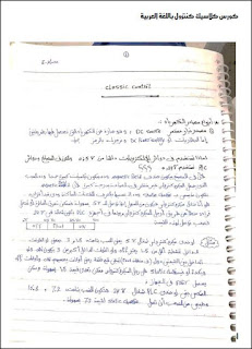 دورة مجانية كاملة فى كلاسيك كنترول(Classic Control) تعلّم التحكم الآلى شرح عملى  صوت وصورة بالعربى