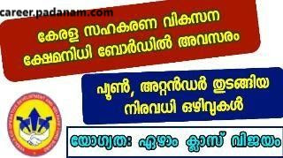 kerala-co-operative-development-welfare
