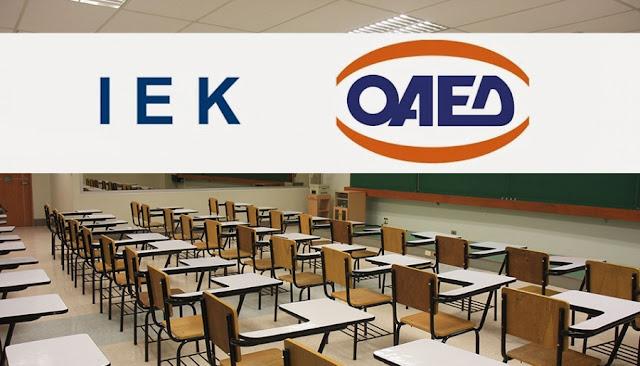 Υποβολή αιτήσεων ωρομισθίων εκπαιδευτών για τα ΙΕΚ του ΟΑΕΔ
