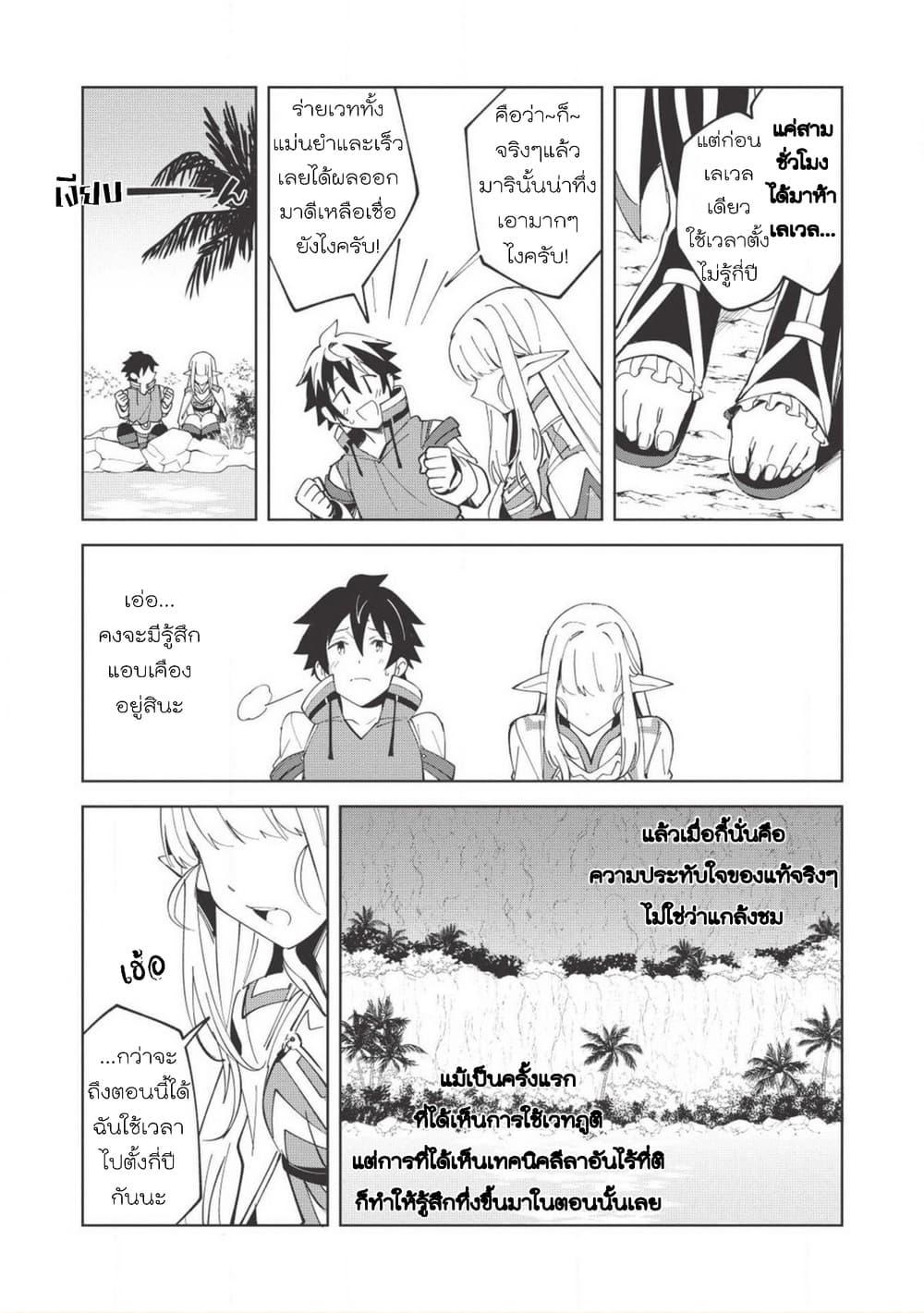 อ่านการ์ตูน Nihon e Youkoso Elf san ตอนที่ 8 หน้าที่ 16