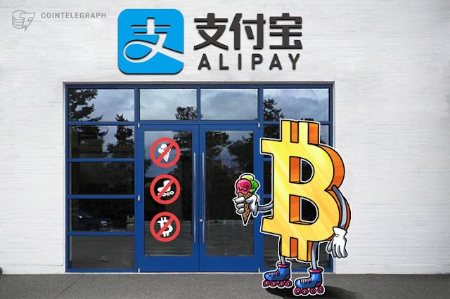 Alipay запретит все операции с биткойнами