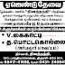 DINAMALAR AND DAILY THANTHI NEWSPAPER WANTED LIST OUT DATED ON : 28.07.2020