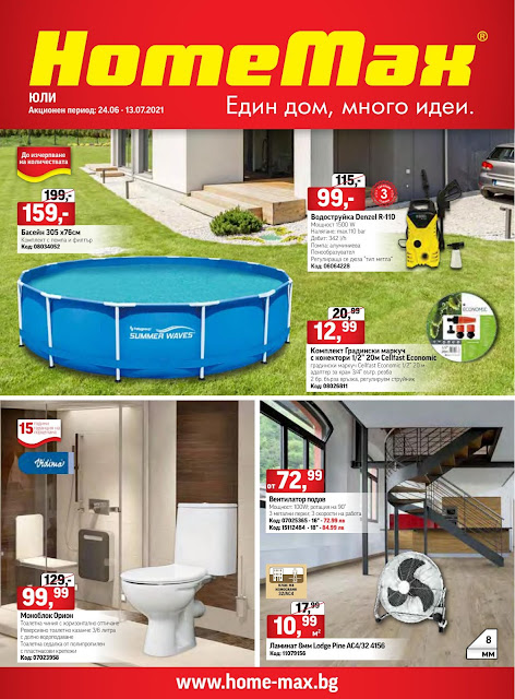 HomeMax Каталог - Брошура от 23.06 2021 →  Топ Оферти