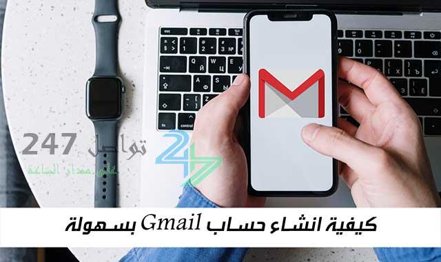 كيفية إنشاء حساب Gmail بسهولة