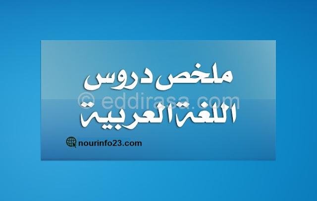 ملخص اللغة العربية للسنة الثالثة ثانوي bac 2019