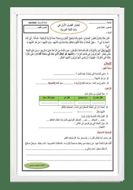 اختبار الفصل الأول في اللغة العربية نموذج2 للسنة الثالثة ابتدائي