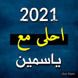 صور 2021 احلى مع ياسمين