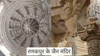 राजस्थान के प्रसिद्ध मन्दिर