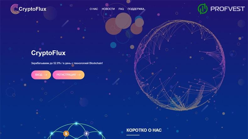 CryptoFlux обзор и отзывы HYIP-проекта