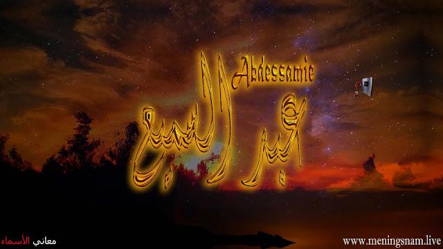 معنى اسم عبد السميع وصفات حامل هذا الاسم Abdessamie