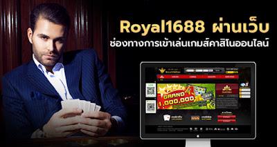 เล่น royal1688 ผ่านเว็บ