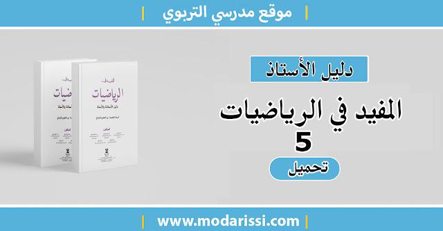 المفيد في الرياضيات المستوى الخامس ابتدائي,المفيد في الرياضيات المستوى الخامس,المفيد في الرياضيات الخامس ابتدائي,تحميل المفيد في الرياضيات المستوى الخامس,تمارين الرياضيات للمستوى الخامس ابتدائي,المفيد في الرياضيات المستوى الخامس ابتدائي 2020 pdf,تمارين الرياضيات المستوى الخامس ابتدائي المغرب